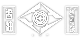 旭醤油醸造場 公式サイト〔ふりかけポン酢・醤油・ポンズ・味噌〕愛媛県吉田町