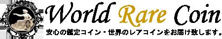 アンティークコインの通販専門店 | ワールドレアコイン