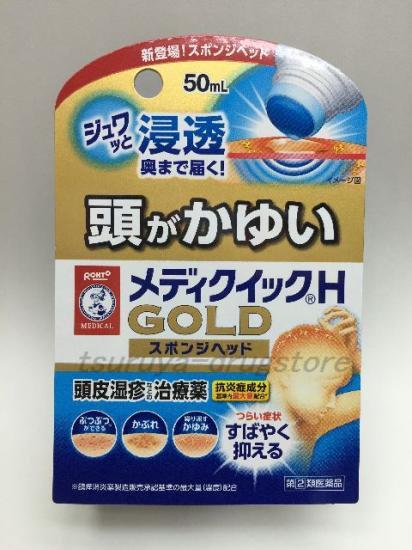 メディクイックH GOLD スポンジヘッド 50ml