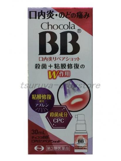 チョコラBB 口内炎リペアショット 30ml