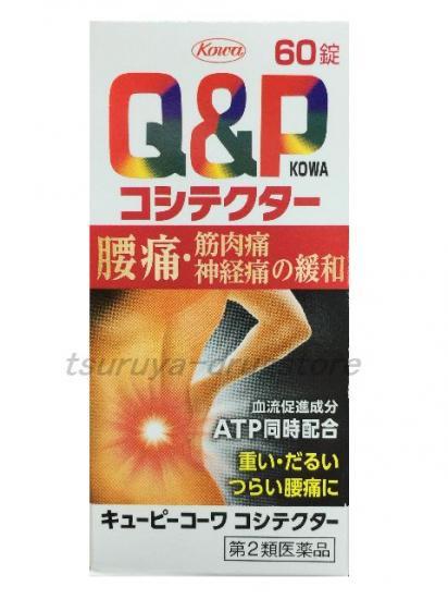 Q&P コシテクター 60錠