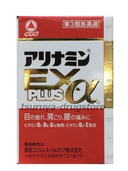 アリナミン EX PLUS α 120錠
