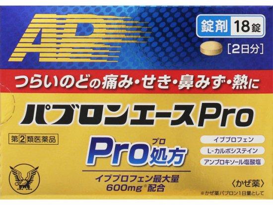 パブロンエースPro錠 18錠