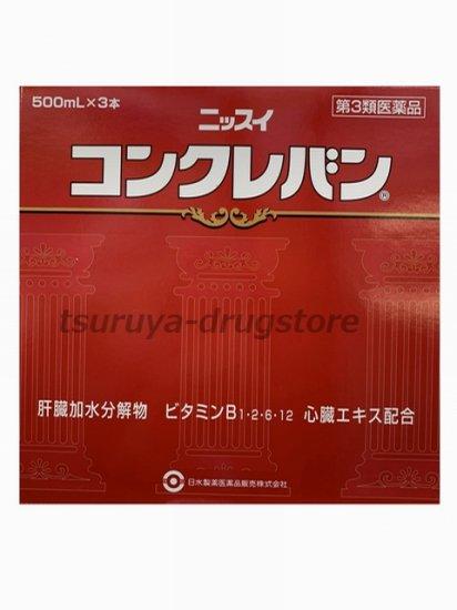 【リニューアル】 日水 ニッスイ コンクレバン 500ml ×3本入