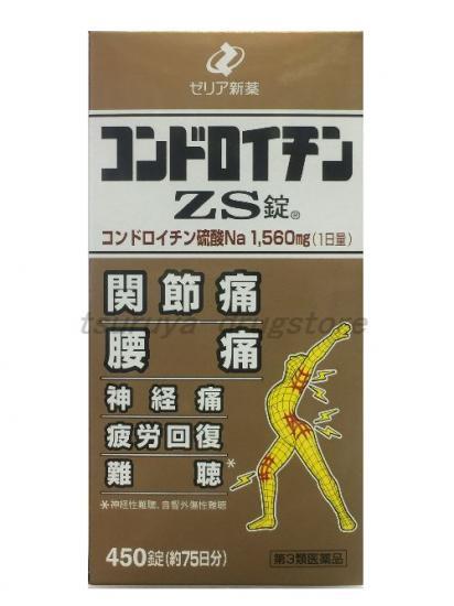 【リニューアル】 コンドロイチンZS錠 450錠