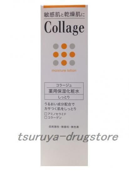 コラージュ 薬用保湿化粧水 しっとり