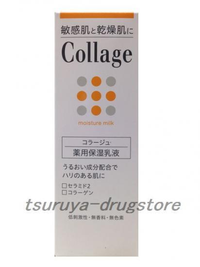 コラージュ 薬用保湿乳液