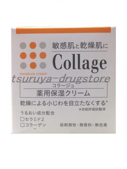 コラージュ 薬用保湿クリーム
