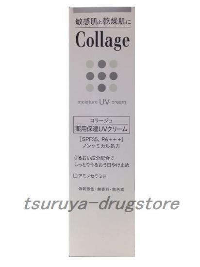 コラージュ 薬用保湿UVクリーム