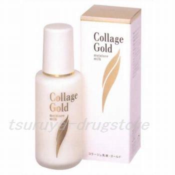 コラージュ乳液 ゴールドS