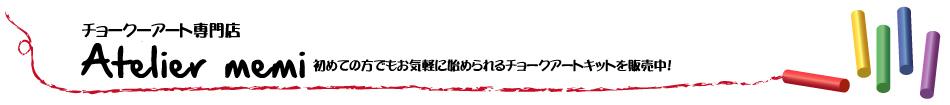 チョークアートキット画材の販売購入 Atelier memi