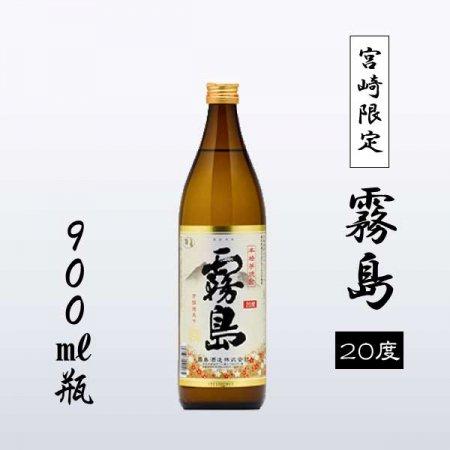 宮崎限定 霧島[20度]900ml瓶