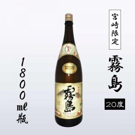 宮崎限定 霧島[20度]1800ml瓶