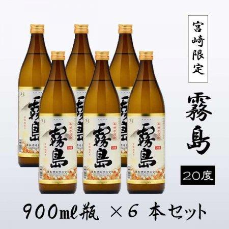 宮崎限定 霧島[20度]900ml瓶×6本