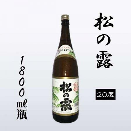 松の露-まつのつゆ-[20度]1800ml瓶