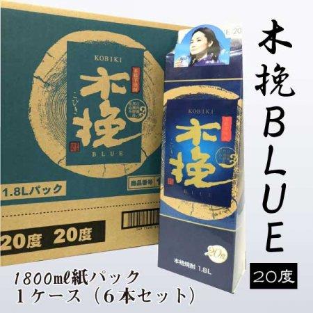木挽BLUE[20度]1800ml紙パック1ケース(6本セット)