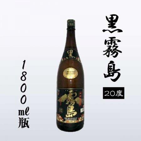 黒霧島[20度]1800ml瓶