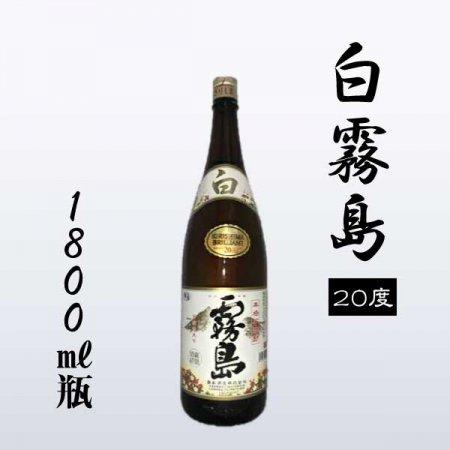 白霧島[20度]1800ml瓶