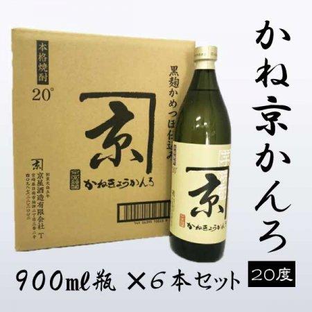 かね京かんろ[20度]900ml瓶×6本