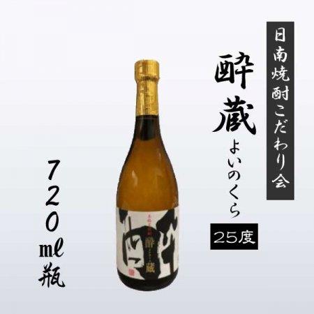 酔蔵-よいのくら- 720ml