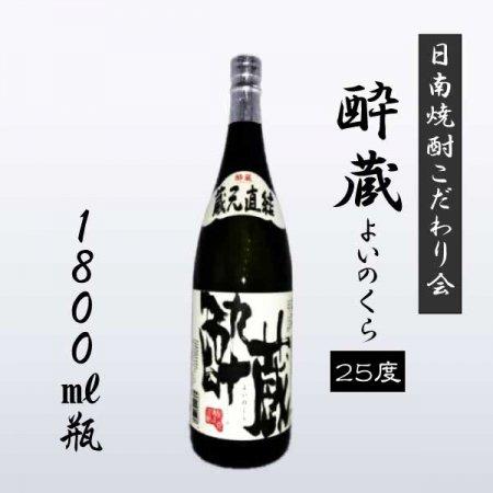 酔蔵-よいのくら- 1800ml