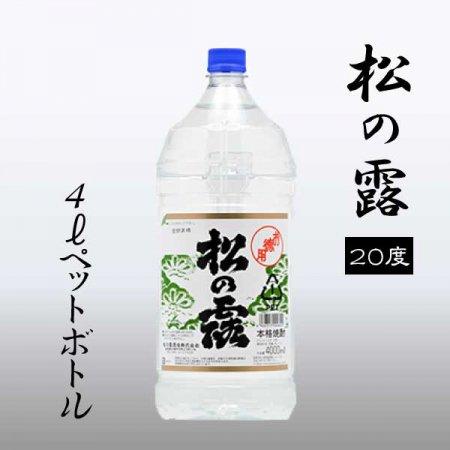 松の露-まつのつゆ-[20度]4000mlペット