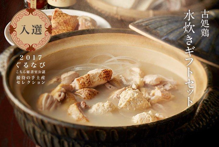 古処鶏 水炊き ギフト(3〜4人用)