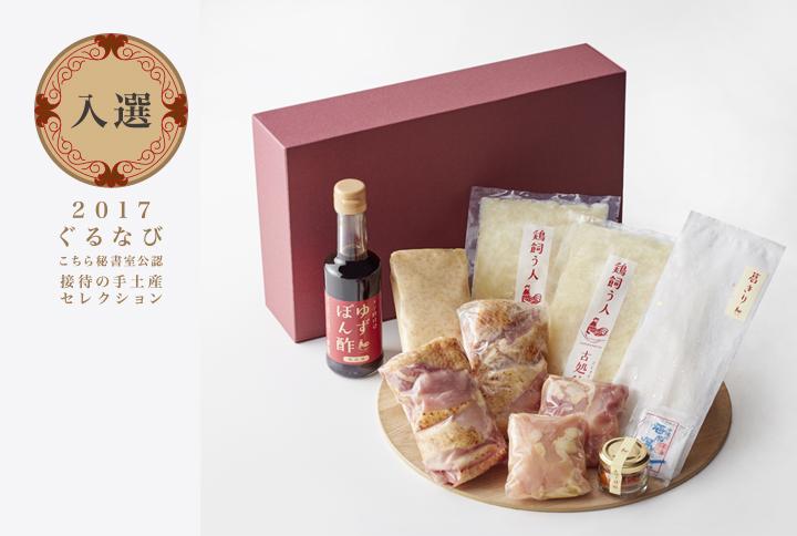 古処鶏 水炊き ギフト(5〜6人用)