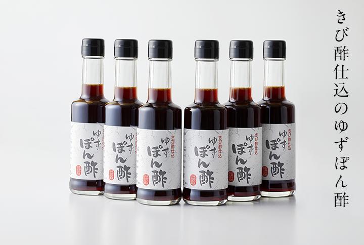 きび酢仕込ゆずぽん酢(6本セット)