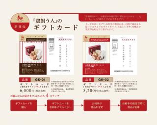 古処鶏 水炊き ギフト(専用ギフトカード)