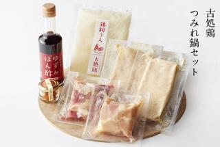 古処鶏 つみれ鍋セット(3人用)