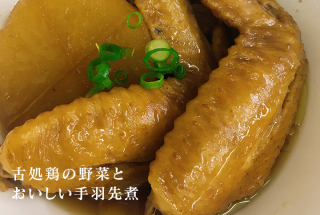 古処鶏の野菜とおいしい手羽先煮