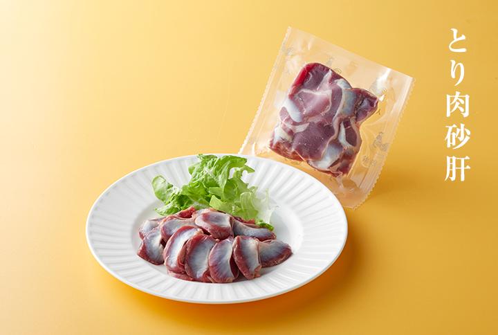 【単品】とり肉砂肝