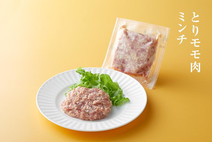 【単品】とりモモ肉ミンチ