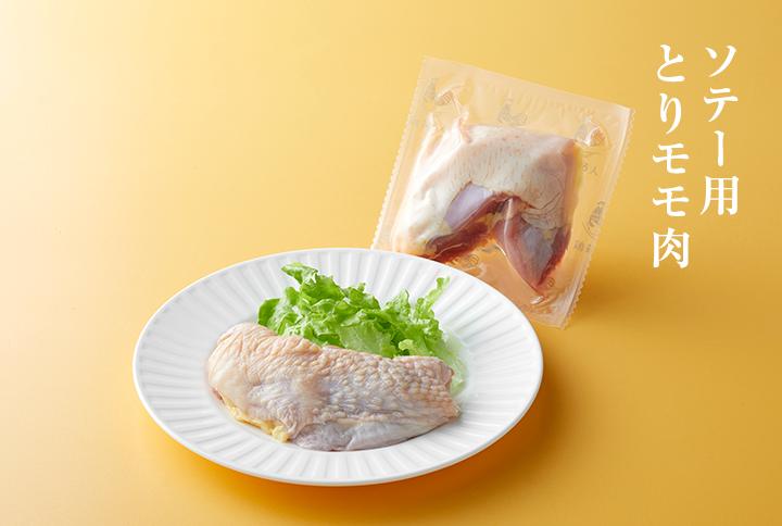 【単品】とりモモ肉ソテー