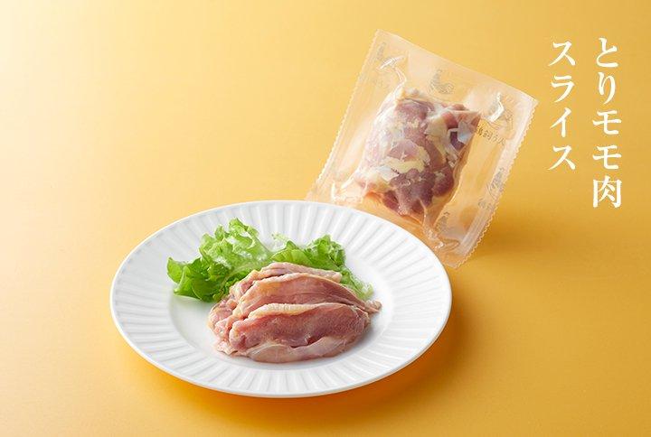 【単品】とりモモ肉スライス