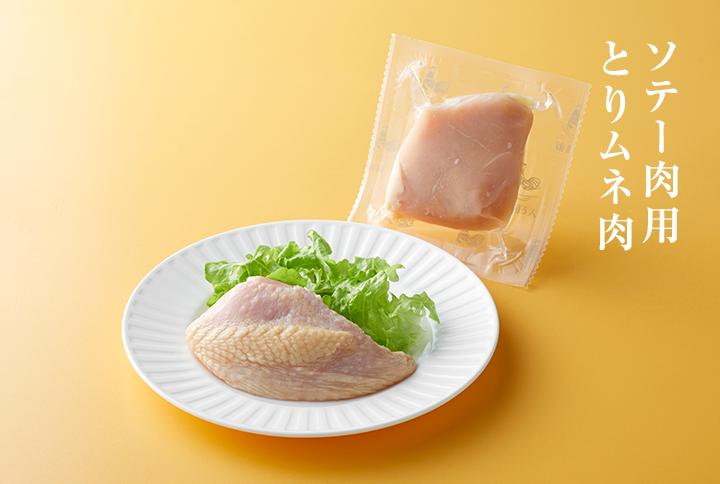 【単品】とりムネ肉ソテー