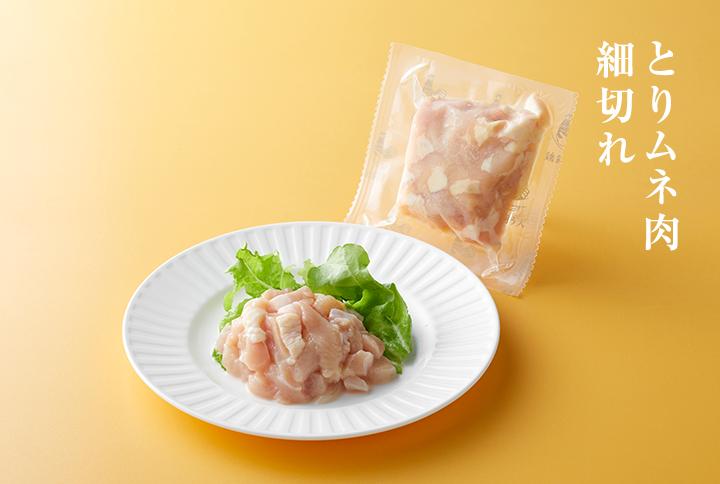 【単品】とりムネ肉細切れ