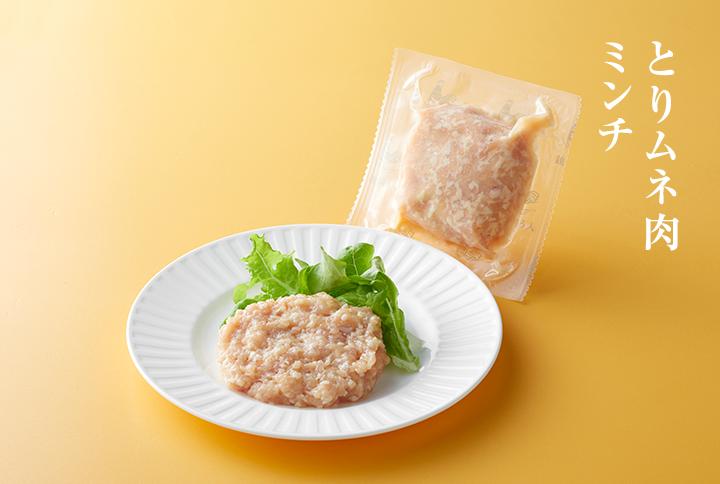 【単品】とりムネ肉ミンチ
