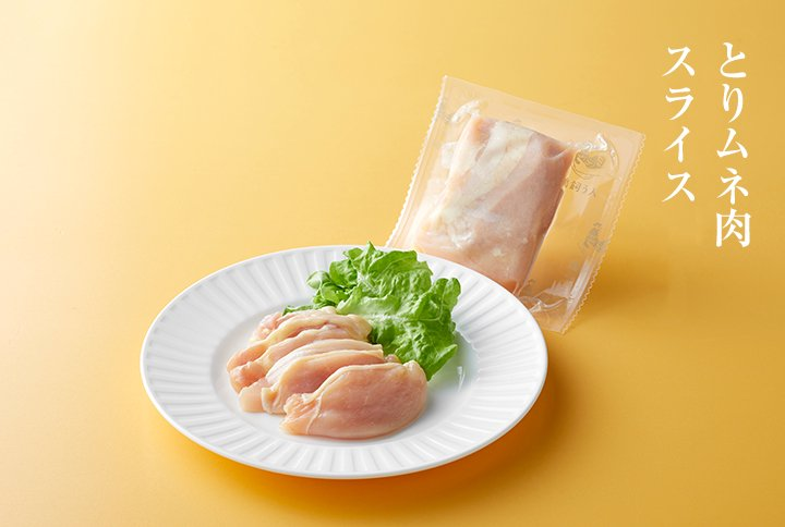 【単品】とりムネ肉スライス