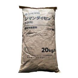 ジマンダイセン水和剤 20kg