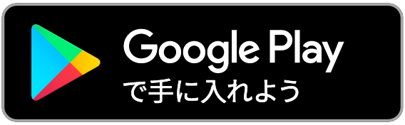 Google Play で手に入れよう