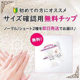【無料】サイズ確認チップ