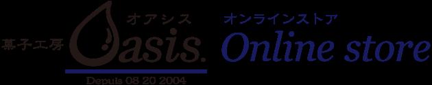 菓子工房オアシス(Oasis) オンラインストア