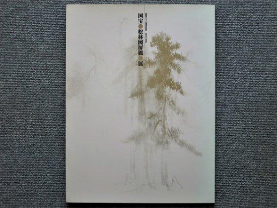 長谷川 等伯 松林 図