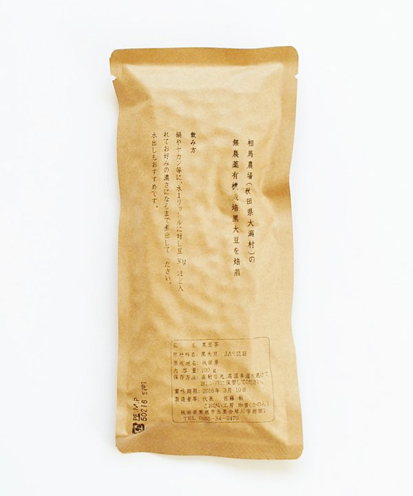 kuromame tea(100g)<img class='new_mark_img2' src='//img.shop-pro.jp/img/new/icons52.gif' style='border:none;display:inline;margin:0px;padding:0px;width:auto;' />
