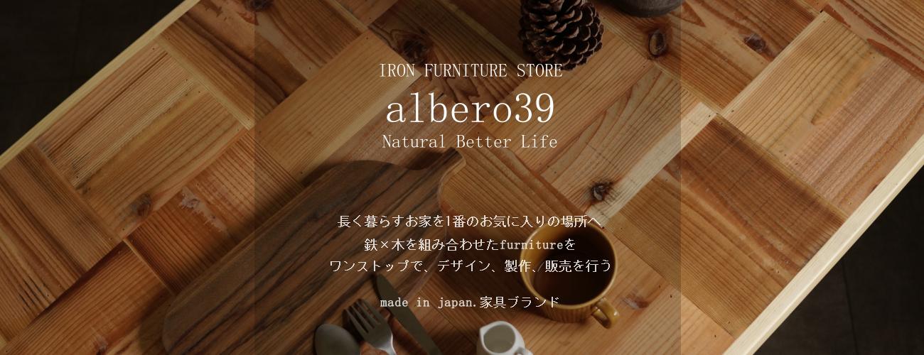 albero39【アイアン家具SHOP】 長く暮らす家を一番のお気に入りの場所に出来る 魅力ある家具を皆様にお届けいたします。