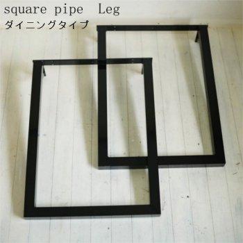 square pipe  Leg ダイニングタイプ