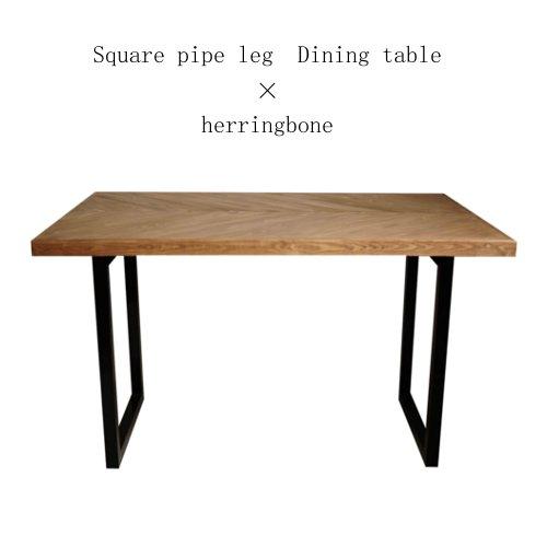Square pipe ダイニングテーブル