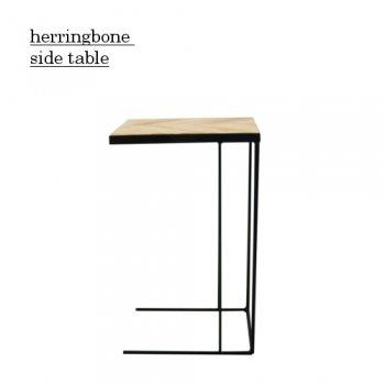 herringbone サイドテーブル